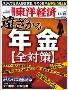 「週刊東洋経済」(2011年11月19日号)