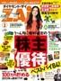 「ダイヤモンドZAi(ザイ)」(2013年 02月号)