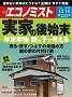 「週刊エコノミスト」(2014年12月16日号)発行:毎日新聞社