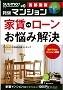 「SUUMO 新築マンション」(14/7/08号)